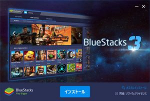 BlueStacks3 - インストーラー