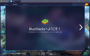 BlueStacks3 - インストール完了