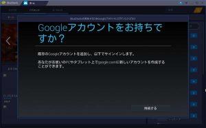 BlueStacks3  - Googleアカウント設定