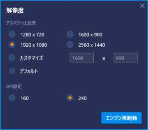BlueStacks3 - 解像度設定