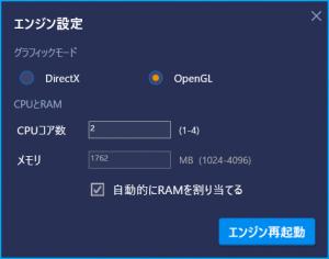 BlueStacks3 - エンジン設定