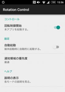 Rotation Control01