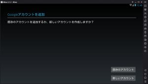 MEmu-Googleアカウント設定