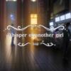 【デレステ】追加曲は白坂小梅「小さな恋の密室事件」ストーリーコミュ第34話公開「Whisper of another girl」