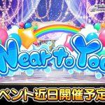 【デレステ】イベント予告「Near to You」発表!予告は片桐早苗と橘ありすが担当!