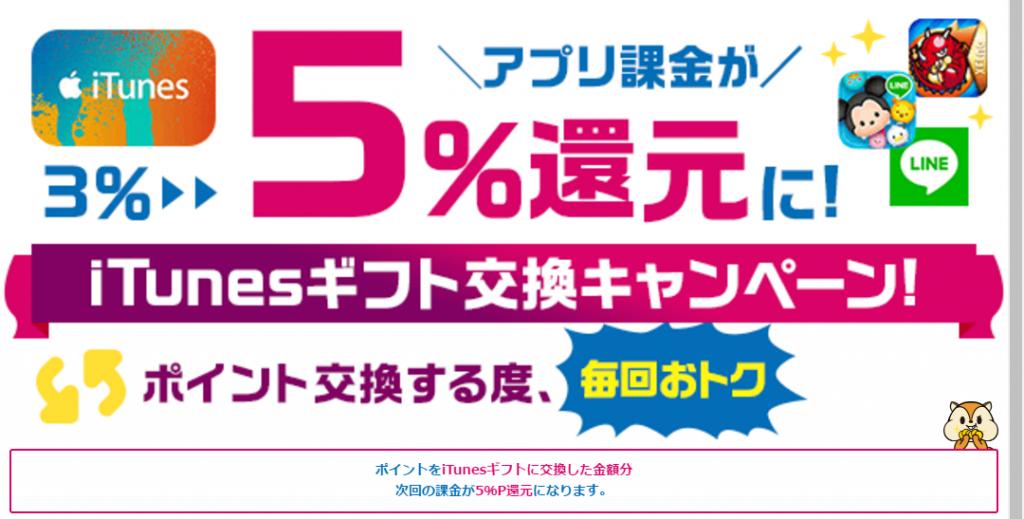 モッピー 5%還元キャンペーン