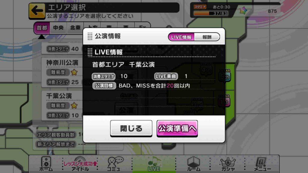 ファン数稼ぎ - LIVE Parade