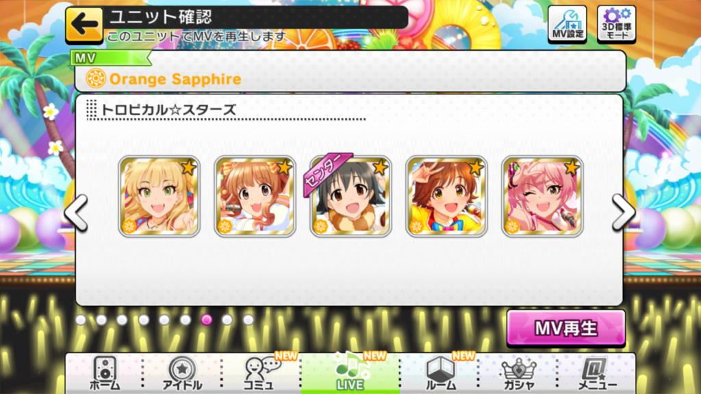 Orange Sapphire - 並び順
