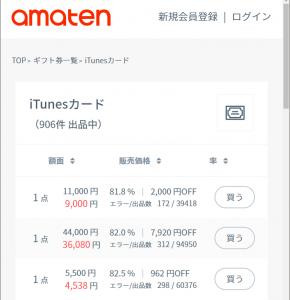 amaten - iTunesカード