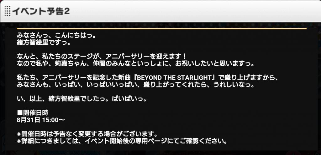 BEYOND THE STARLIGHT - 緒方智絵里 予告