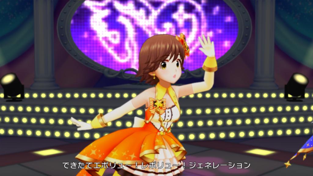 できたてEvo! Revo! Generation! - スクショ - ステージオブマジック 本田未央