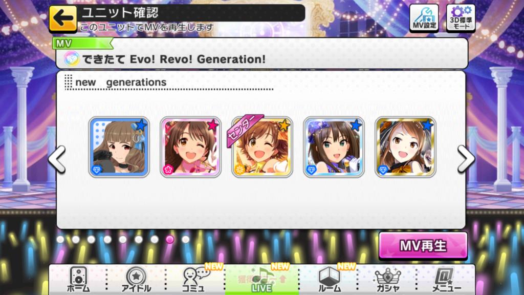 できたてEvo! Revo! Generation! - 並び順