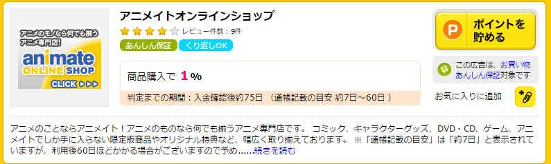 ハピタス - アニメイトオンライン