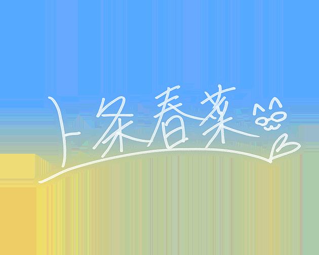 上条春菜 - サイン