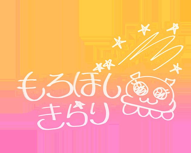 諸星きらり - サイン