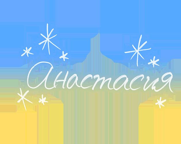 アナスタシア - サイン