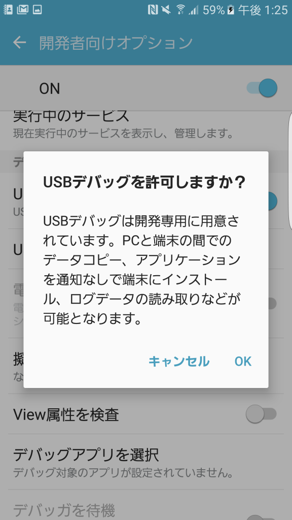 Android USBデバッグ - 有効化