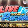 【デレステ】新イベントLIVE Parade発表!曲は「STORY」限定SRは渋谷凛と本田未央!