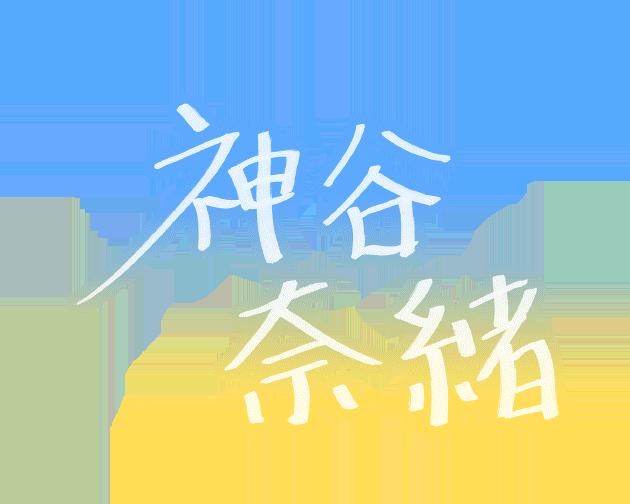 神谷奈緒 - サイン