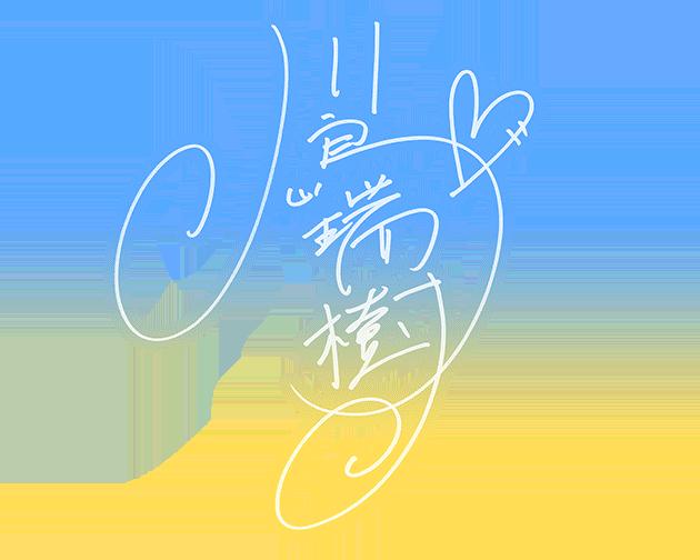 川島瑞樹 - サイン