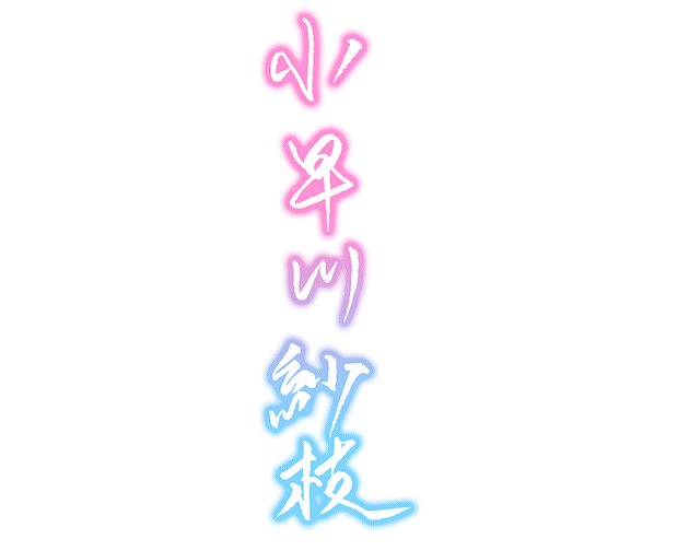 小早川紗枝 - サイン
