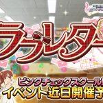 【デレステ】イベント新曲「ラブレター」発表!限定SRは島村卯月と五十嵐響子!