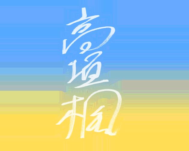 高垣楓 - サイン