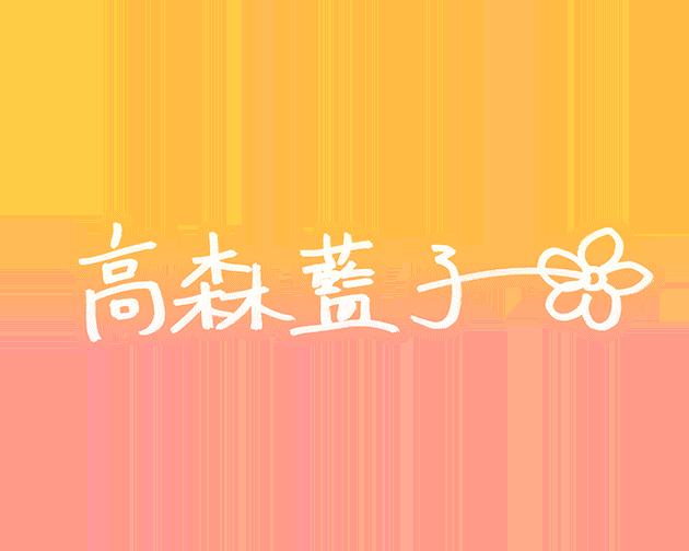 高森藍子 - サイン