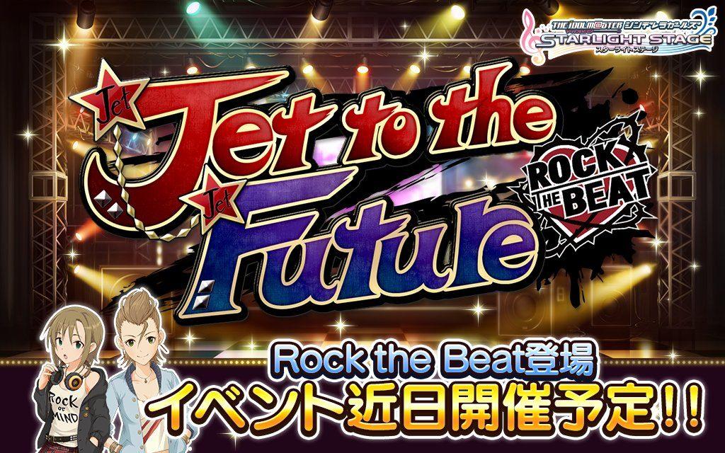 Jet to the Future - イベント予告