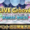 【デレステ】イベント曲「あいくるしい」発表!限定SRは小早川紗枝と速水奏!