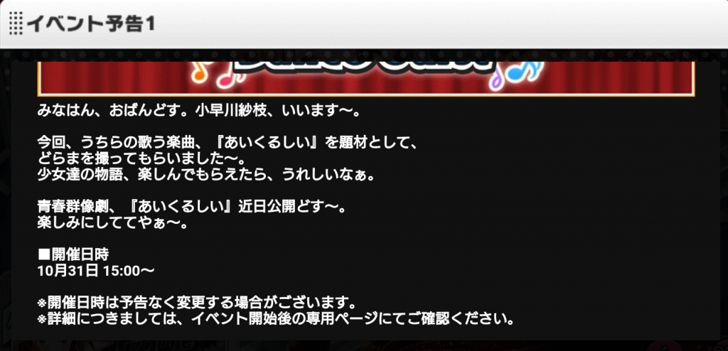 あいくるしい - イベント予告 - 小早川紗枝