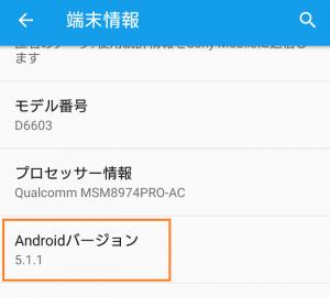 Android バージョン確認