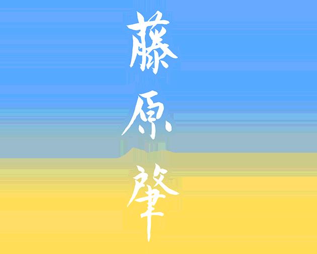 藤原肇 - サイン