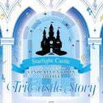 【デレステ】4thLIVE 会場限定CD「Starlight Castle」と「NO MAKE 2nd SEASON」の受注生産が決定!