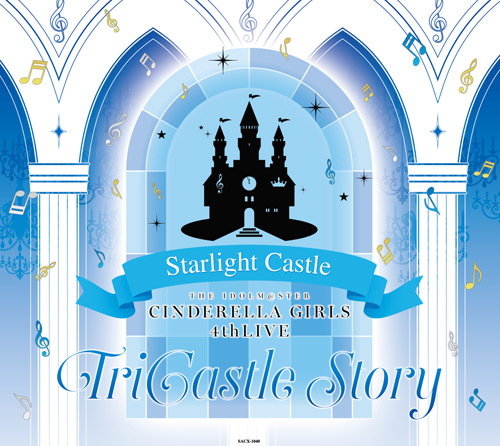 Starlight Castle - CDジャケット