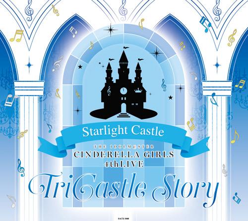 Starlight Castle - CDジャケット