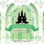 【デレステ】4thLIVE 会場限定CD「絶対ピンクな小箱」発売決定
