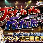 【デレステ】イベント新曲「Jet to the Future」発表!限定SRは多田李衣菜と木村夏樹!
