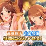 【デレステ】ガシャ更新!10月31日は限定追加!SSR高森藍子・SSR北条加蓮・SR依田芳乃