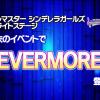 【デレステ】イベント曲「EVERMORE」発表!限定SRは城ヶ崎美嘉と前川みく!