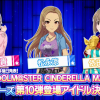 【デレステ】CINDERELLA MASTER 第10弾登場アイドルが発表!乙倉悠貴・松永涼・依田芳乃