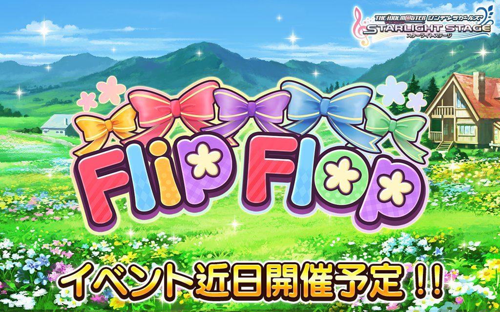 Flip Flop イベント予告