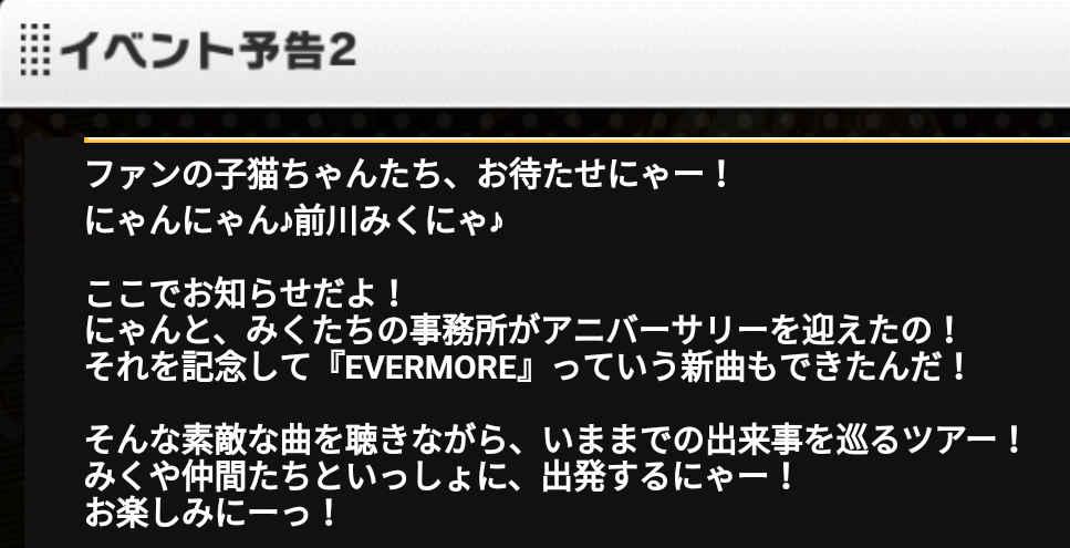 EVERMORE - イベント予告 - 前川みく