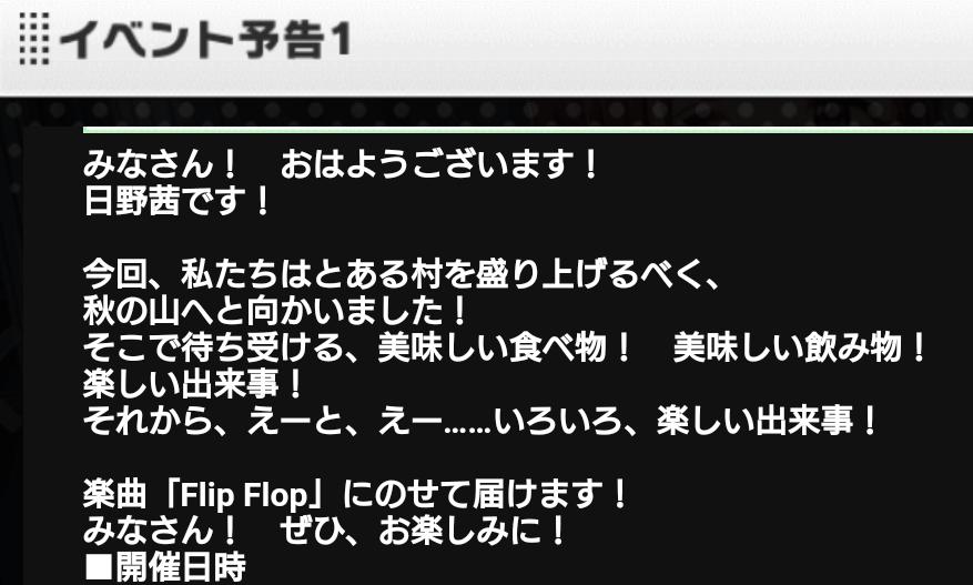 Flip Flop - イベント予告 - 日野茜