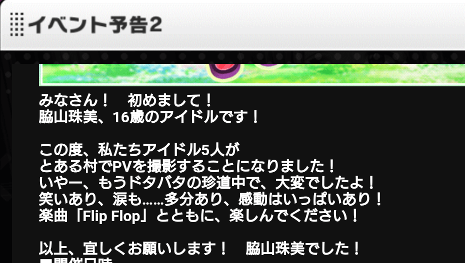 Flip Flop - イベント予告 - 高森藍子
