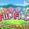 【デレステ】イベント曲「Flip Flop」発表!限定SRは日野茜と脇山珠美!