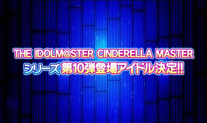 CINDERELLA MASTER 第10段登場アイドル告知
