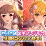 【デレステ】ガシャ更新!11月30日は限定追加!SSRフレデリカ・神谷奈緒・SR財前時子