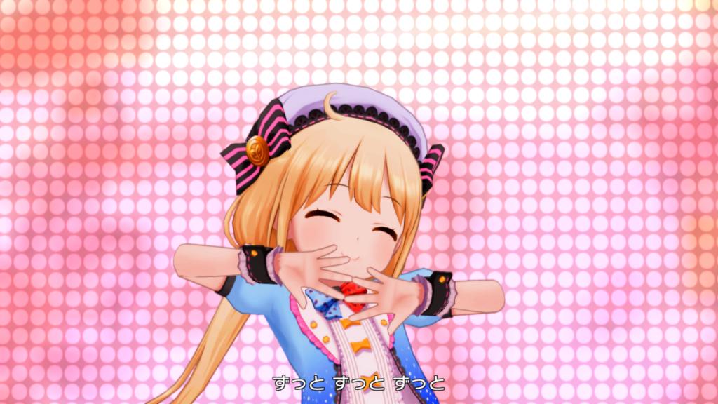 Happy×2 Days - ぐうたら王国 双葉杏 - スクショ