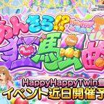 【デレステ】イベント曲「あんきら!?狂騒曲」発表!限定SRは双葉杏と諸星きらり!
